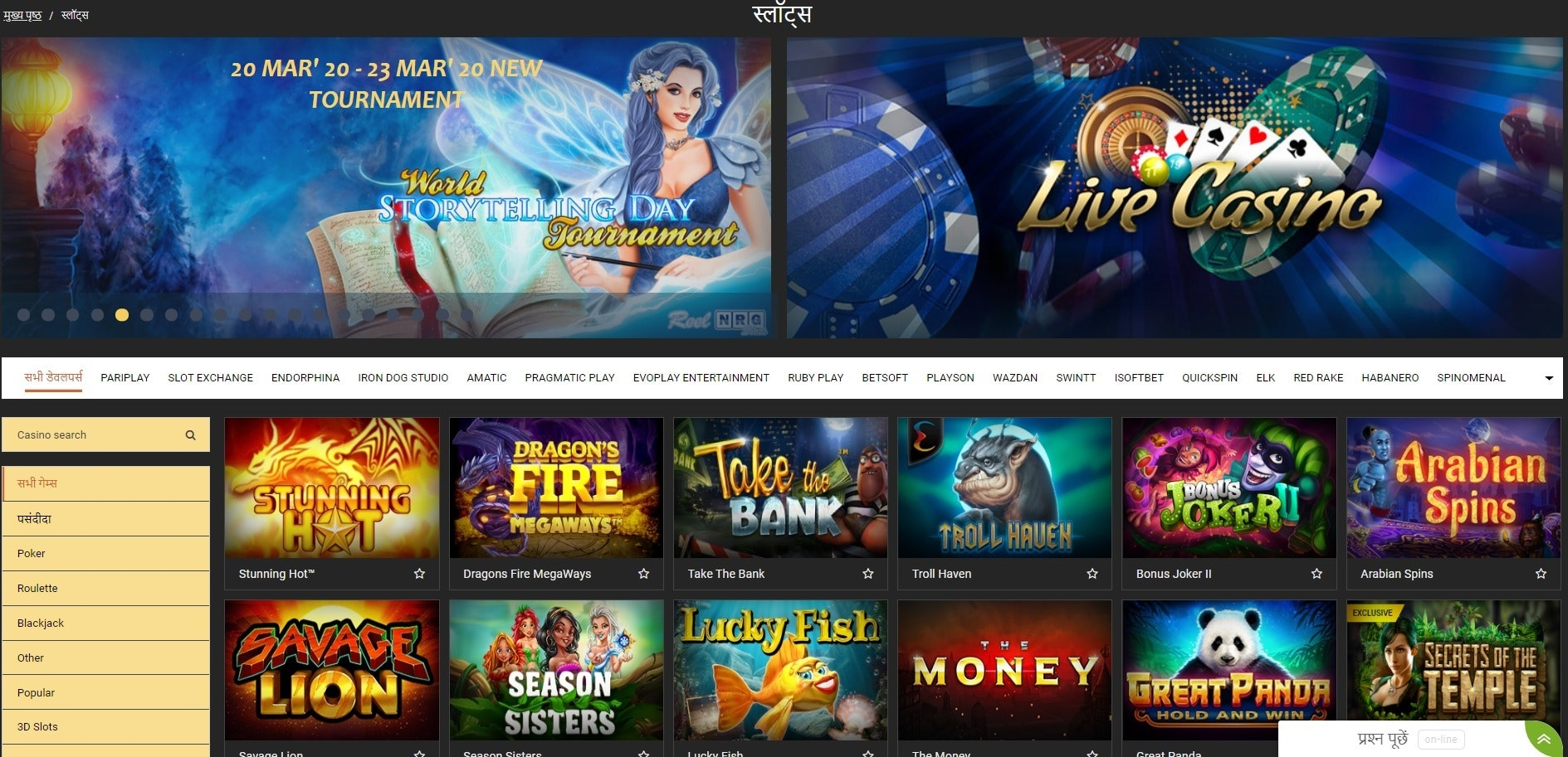 Play American Roulette Online Greatest Double Zero Roulette
